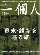 一個人 (いっこじん) 2017年 12月号 [雑誌]