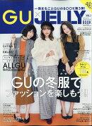 GU×JELLY BOOK (ジーユージェリーブック) Vol.3 2017年 12月号 [雑誌]
