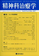 精神科治療学 32巻12号〈特集〉大人の発達障害 [雑誌]