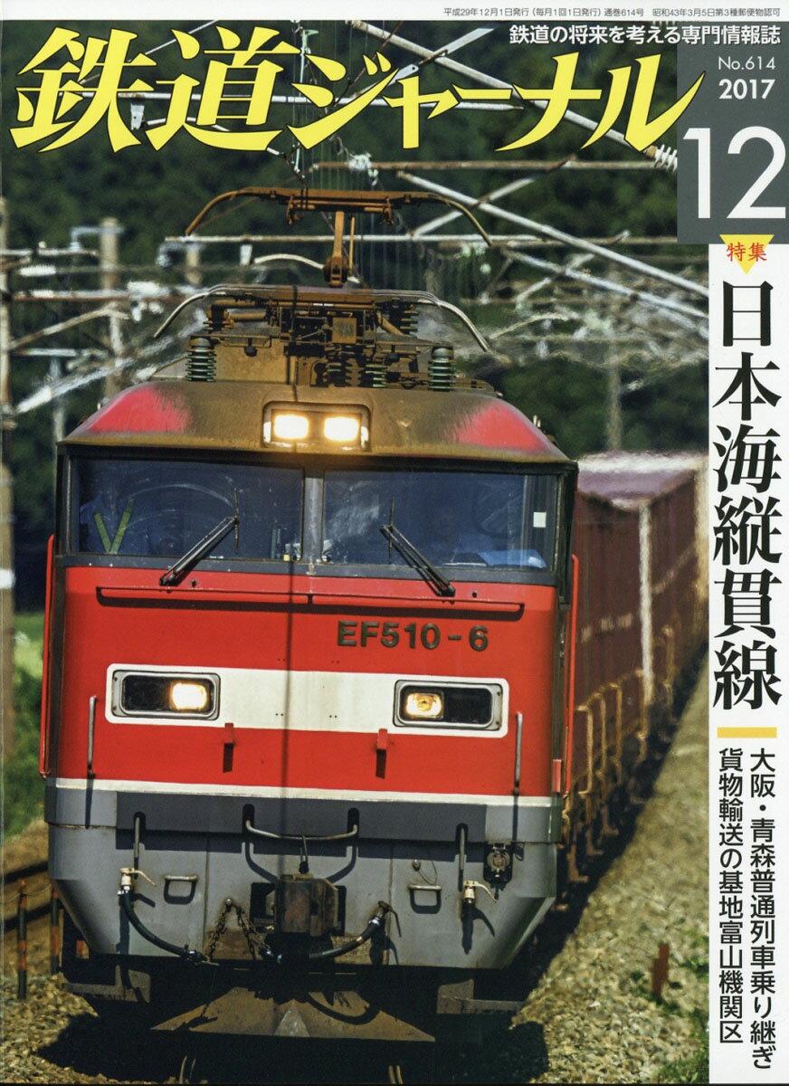 鉄道ジャーナル 2017年 12月号 [雑誌]