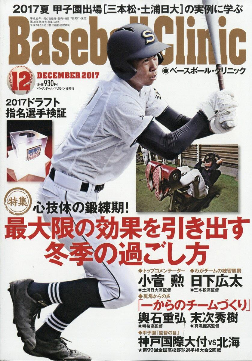 Baseball Clinic (ベースボール・クリニック) 2017年 12月号 [雑誌]