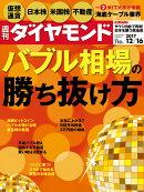 週刊 ダイヤモンド 2017年 12/16号 [雑誌]