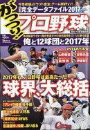 がっつり!プロ野球 Vol.19 2017年 12/25号 [雑誌]