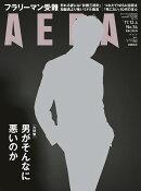 AERA (アエラ) 2017年 12/4号 [雑誌]