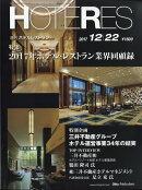 週刊 HOTERES (ホテレス) 2017年 12/22号 [雑誌]