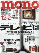 mono (モノ) マガジン 2017年 12/2号 [雑誌]