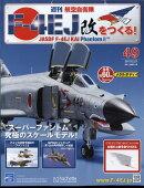 週刊 航空自衛隊F-4EJ改をつくる! 2017年 12/27号 [雑誌]