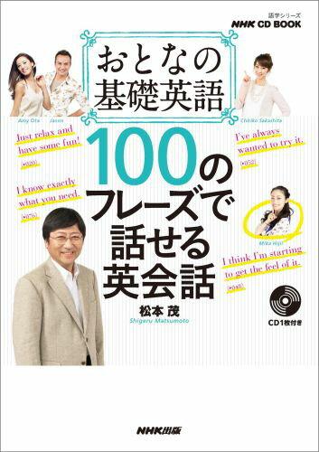 おとなの基礎英語100のフレーズで話せる英会話 (語学シリーズ*NHK CD book) [ 松本茂(コミュニケーション教育学) ]