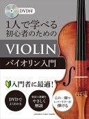 1人で学べる 初心者のためのバイオリン入門