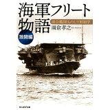 海軍フリート物語[激闘編] (光人社NF文庫)