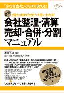 【POD】会社整理・清算・売却・合併・分割マニュアル