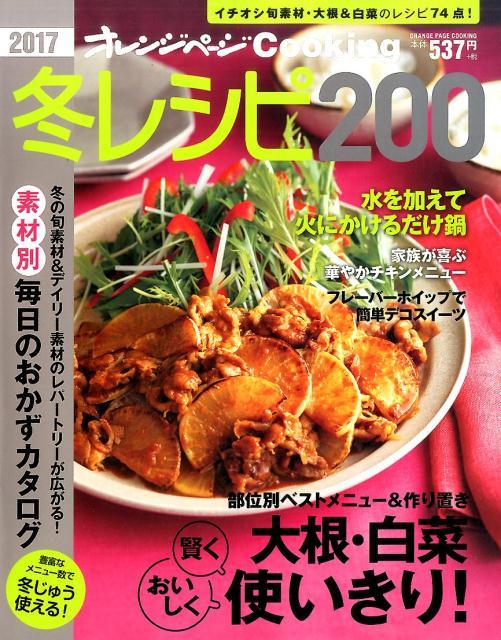 冬レシピ200(2017) (オレンジページCooking)