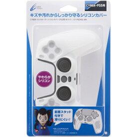 CYBER ・ コントローラーシリコンカバー ( PS5 用) ホワイト