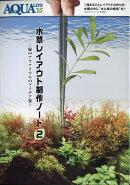 水草レイアウト制作ノート2 2017年 12月号 [雑誌]
