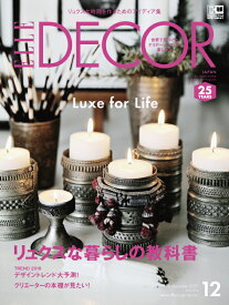 ELLE DECOR (エル・デコ) 2017年 12月号