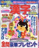 オール漢字パズル 2017年 12月号 [雑誌]