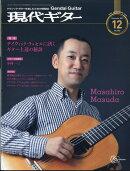現代ギター 2017年 12月号 [雑誌]