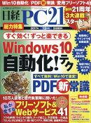 日経 PC 21 (ピーシーニジュウイチ) 2017年 12月号 [雑誌]