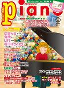ヒット曲がすぐ弾ける! ピアノ楽譜付き充実マガジン 月刊ピアノ 2017年12月号