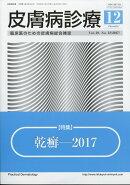 皮膚病診療 2017年 12月号 [雑誌]