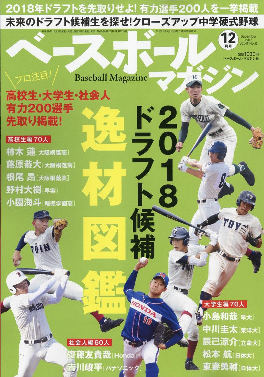 ベースボールマガジン 2017年 12月号 [雑誌]