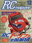 RC magazine (ラジコンマガジン) 2017年 12月号 [雑誌]