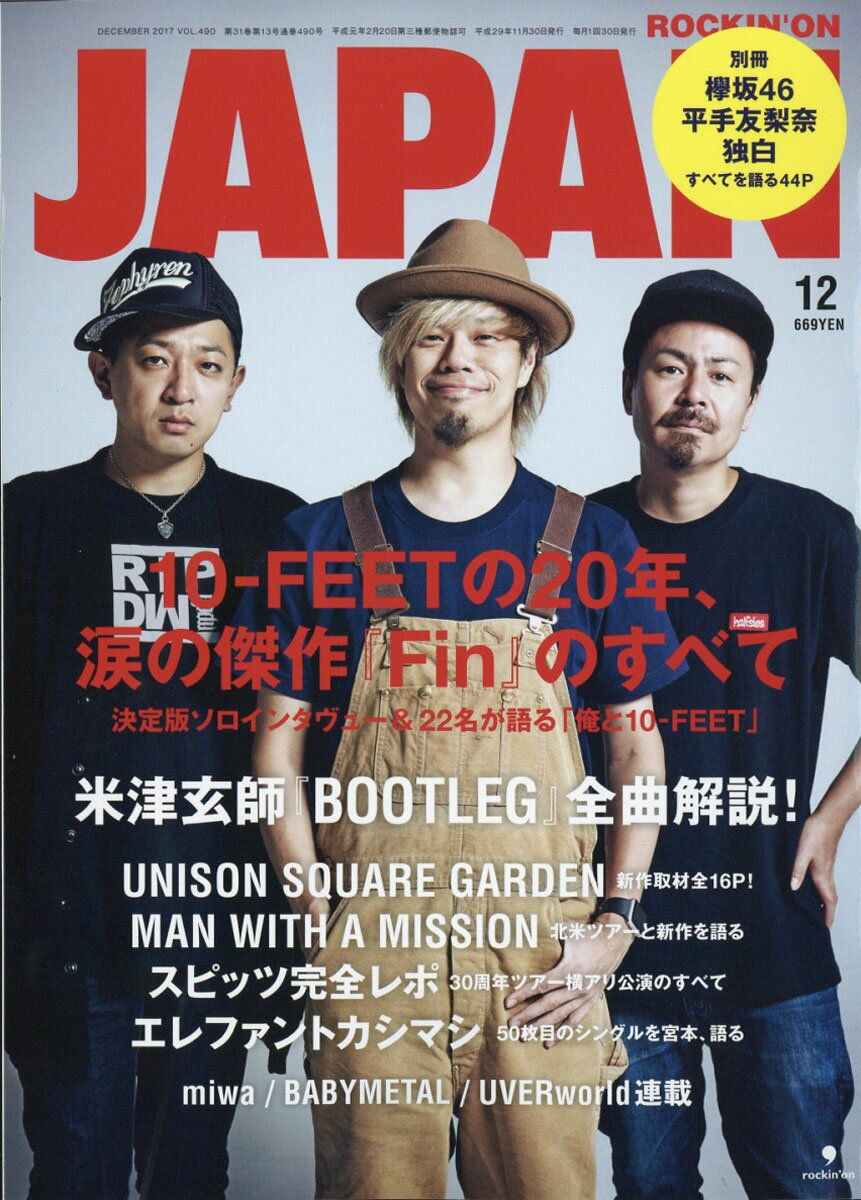 ROCKIN'ON JAPAN (ロッキング・オン・ジャパン) 2017年 12月号 [雑誌]
