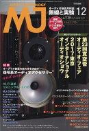 MJ無線と実験 2017年 12月号 [雑誌]