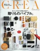 CREA (クレア) 2017年 12月号 [雑誌]