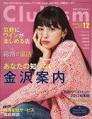 Clubism (クラビズム) 2017年 12月号 [雑誌]