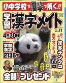 小中学校で習った漢字で解く!!学習漢字メイト Vol.11 2017年 12月号 [雑誌]