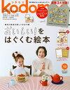 kodomoe (コドモエ) 2017年 12月号 [雑誌]