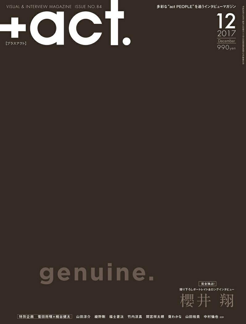 +act. (プラスアクト) 2017年 12月号 [雑誌]