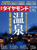 週刊ダイヤモンド 2017年 12/9 号 [雑誌](読んだら入りたくなる温泉)