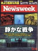 Newsweek (ニューズウィーク日本版) 2017年 12/26号 [雑誌]