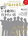 Hanako (ハナコ) 2017年 12/14号 [雑誌]