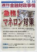週刊 金融財政事情 2017年 12/18号 [雑誌]