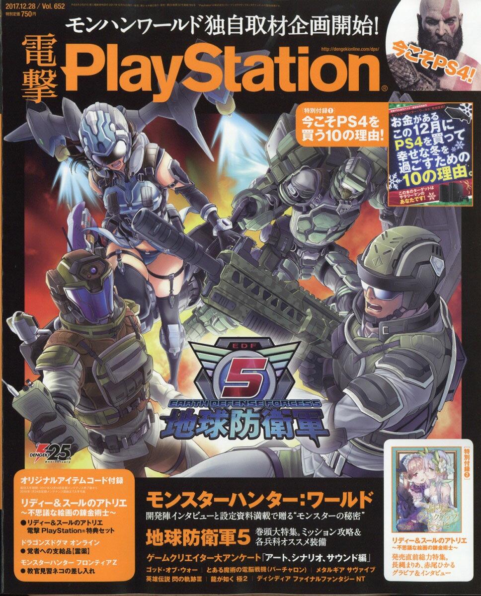 電撃PlayStation (プレイステーション) 2017年 12/28号 [雑誌]