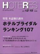 週刊 HOTERES (ホテレス) 2017年 12/15号 [雑誌]