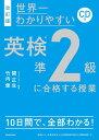 改訂版 CD付 世界一わかりやすい 英検準2級に合格する授業 [ 関 正生 ]