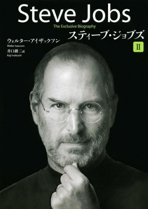 スティーブ・ジョブズ(2) The Exclusive Biography [ ウォルター・アイザックソン ]