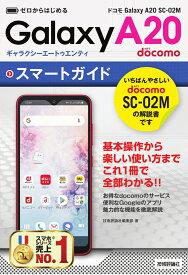 ゼロからはじめる ドコモ Galaxy A20 SC-02M スマートガイド [ 技術評論社編集部 ]