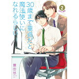 30歳まで童貞だと魔法使いになれるらしい(2) #チェリまほ (ガンガンコミックス pixiv)