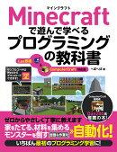 Minecraftで遊んで学べるプログラミングの教科書