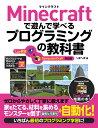 Minecraftで遊んで学べるプログラミングの教科書 Lua言語&ComputerCraft対応版 [ へぼへぼ ]