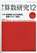 新しい算数研究 2017年 12月号 [雑誌]