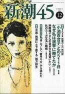 新潮45 2017年 12月号 [雑誌]
