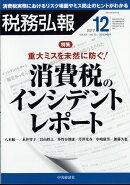 税務弘報 2017年 12月号 [雑誌]