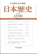 日本歴史 2017年 12月号 [雑誌]