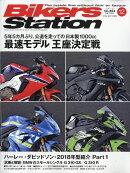 Bikers Station (バイカーズステーション) 2017年 12月号 [雑誌]